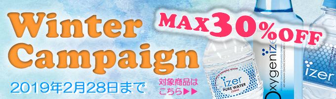 オキシゲナイザー投稿キャンペーン2019